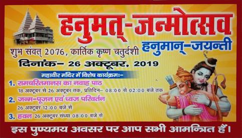 Hanuman Jayanti,Mahavir Mandir, Patna.