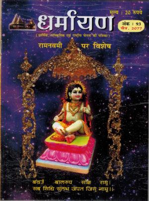 cover Dharmayan vol.93