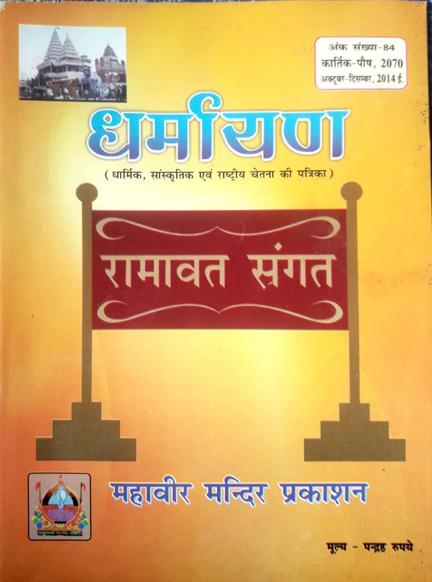 Dharmayan vol. 84