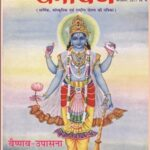 Dharmayan vol. 101