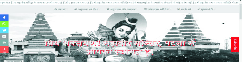 Mahavir Mandir's main website