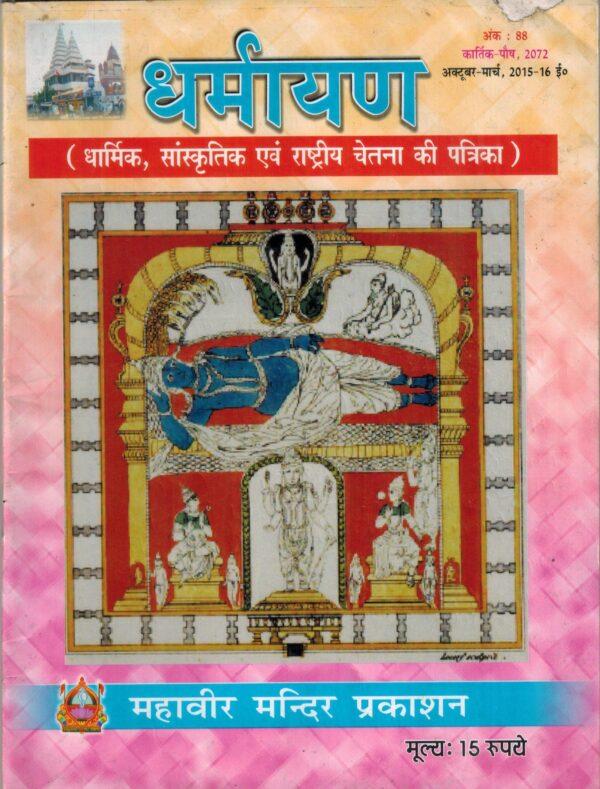 Dharmayan vol.88 cover
