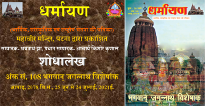 Research articles in Dharmayan vol.108