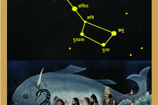 Dharmayan, vol. 110 Saptarshi Ank