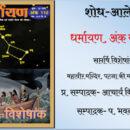 Dharmayan vol. 110 articles
