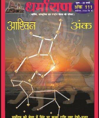 Dharmayan cover 111