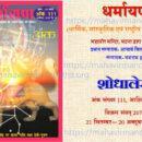 articles, Dharmayan vol. 111
