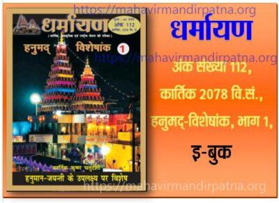 Dharmayan vol. 112 Banner