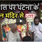 Patna Mahavir Mandir
