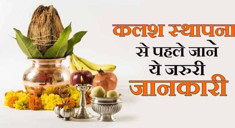 महावीर मन्दिर में अन्य वर्षों की भाँति श्रद्धालुओं के लिए दुर्गापूजा में कलश स्थापना की व्यवस्था की गयी है।