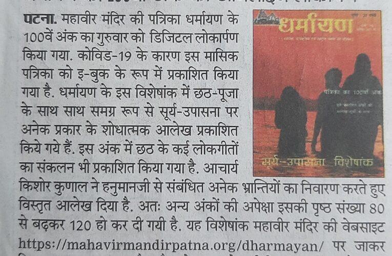 dharmayan vol.100 Surya-Upasana Ank