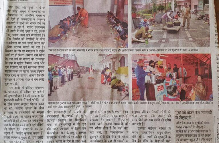 महावीर मन्दिर द्वारा संचालित राम रसोई के सहयोग से जनहित कार्य।