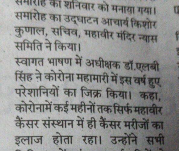 महावीर मन्दिर पटना द्वारा संचालित महावीर कैंसर संस्थान का होगा विस्तार।