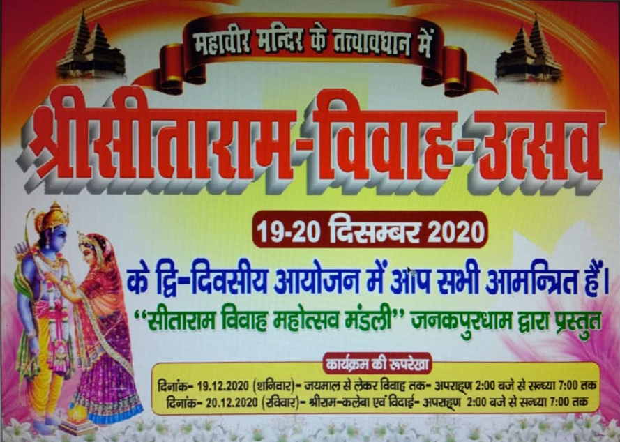 Vivah Panchami 19/12/2020