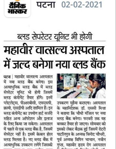 महावीर वात्सल्य अस्पताल में जल्द बनेगा नया ब्लड बैंक
