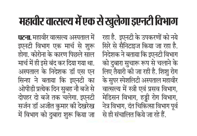 Prabhat Khabar news-25-02-2021