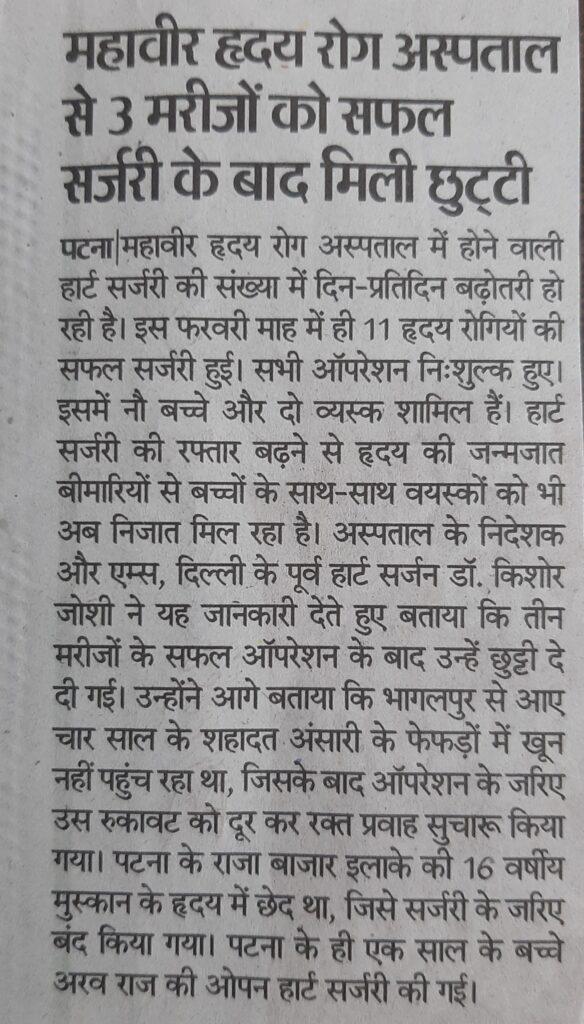 महावीर हृदय रोग अस्पताल में 11 निःशुल्क हार्ट सर्जरी 9 बच्चों के दिल की धड़कन ठीक हुई