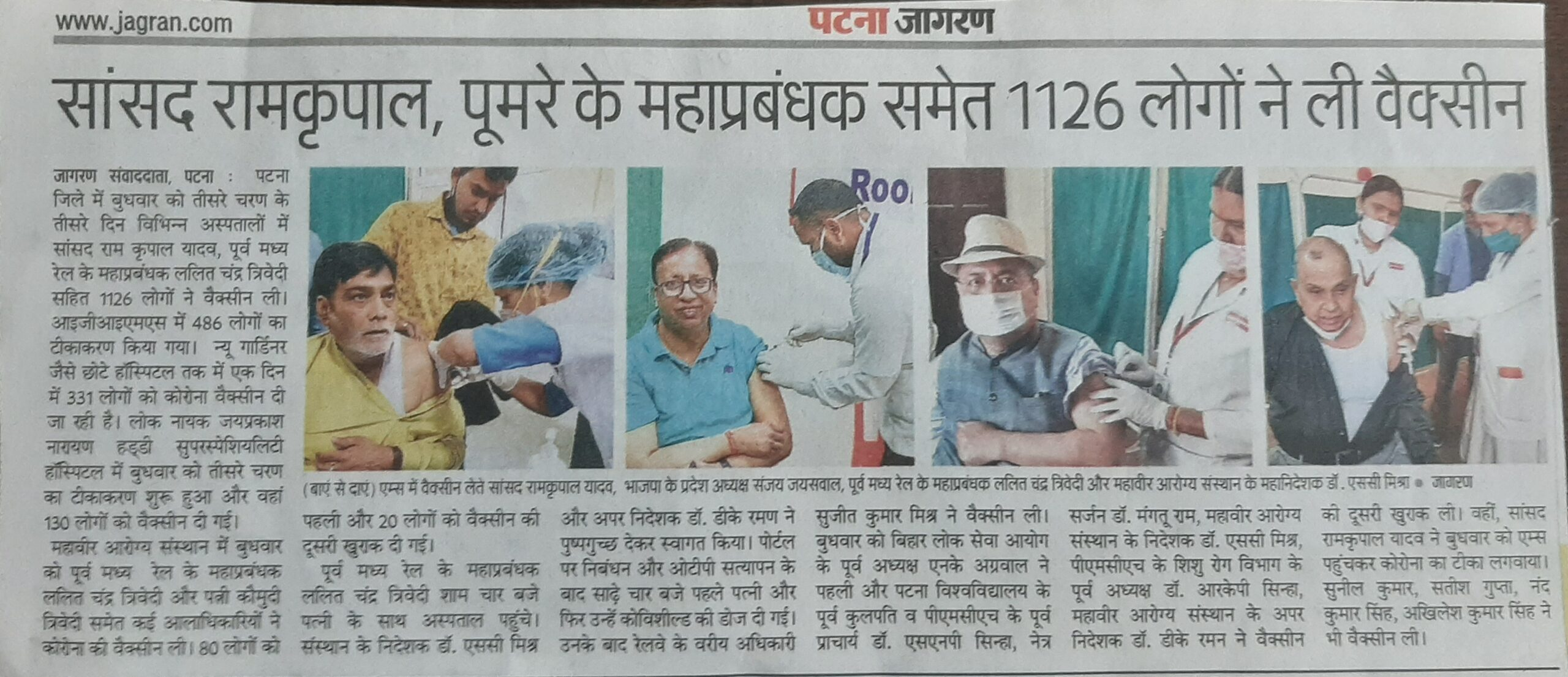 At the Mahavir Arogya Sansthan on Wednesday, several top officials took the Kovid vaccine.