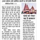 महावीर मन्दिर की सुरक्षा अब होगी बिहार विशेष सशस्त्र पुलिस के हवाले