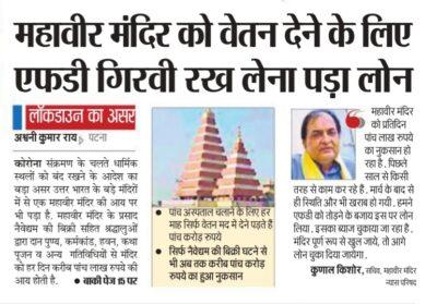 महावीर मंदिर को वेतन के लिए एफडी गिरवी रख लेना पड़ा