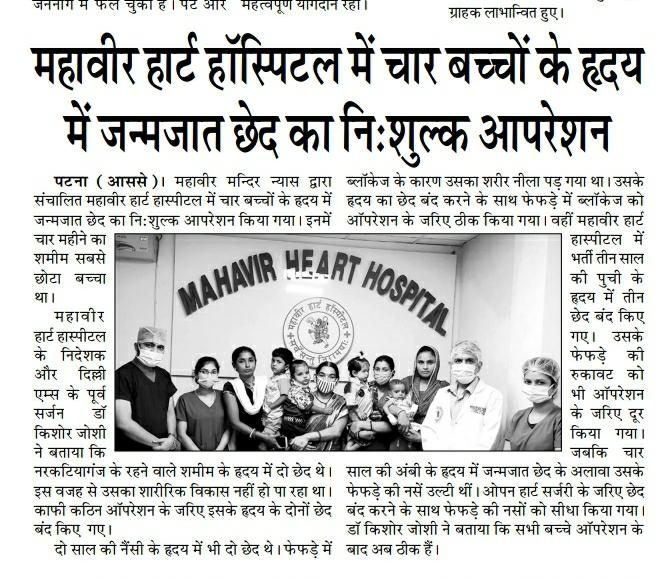 महावीर मन्दिर न्यास द्वारा संचालित महावीर हार्ट हास्पीटल में चार बच्चों के हृदय में जन्मजात छेद का निःशुल्क ऑपरेशन किया गया।