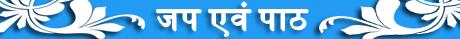 Mahavir Mandir Jaap And Path