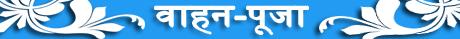 Mahavir Mandir Vahan Pooja